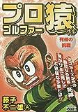 プロゴルファー猿 死神の挑戦 (SPコミックス LEED CAFE COMICS)