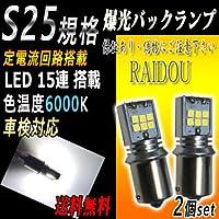 マツダ プロシード レバンテ H7.2~H9.10 TJ・TF系 LED バックランプ S25シングル BA15S ホワイト 爆光 15連 6000k 車検対応