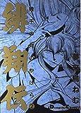 緋翔伝―幾千の月のかけら (2) (Dengeki comics EX)