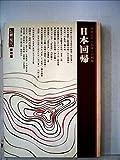 日本回帰―西欧近代と日本との相克 (1975年) 画像