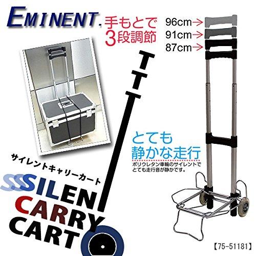 【EMINENT】エミネント 2輪サイレントキャリーカート【75cha51181】 コンパクトな折りたたみ式 耐荷重40kg 3段階調整 台車 荷台 スチールカート