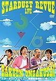 STARDUST REVUE 楽園音楽祭 2018 in モリコロパーク【初回生産限定盤(DVD)】 画像