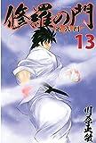 修羅の門 第弐門(13) (月刊少年マガジンコミックス)
