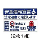 トラックステッカー 安全運転宣言 高速道路80km デジタコ搭載車 ステッカー 2枚1組 ヨコ30cm×タテ10cm TS-2S006
