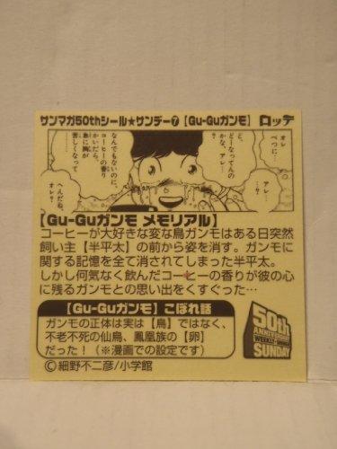 ロッテ GU-GUガンモ メモリアル サンマガ50th 50周年