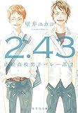2.43清陰高校男子バレー部 2 (集英社文庫)