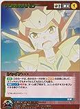 クルセイド/ロボットガールズZプラス 【メタル仕様】C-P012 シャイン・・・