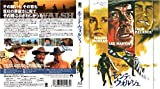 モンテウォルシュ(スペシャル・プライス)    [Blu-ray] 画像