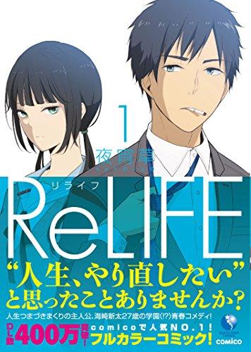 ReLIFE 1 (アース・スター コミックス)