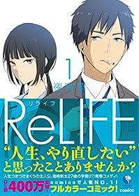 ReLIFE(リライフ)イメージ