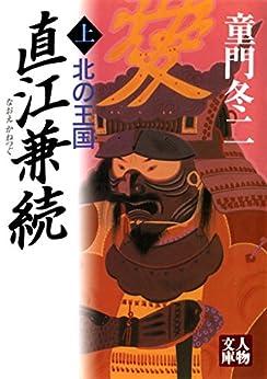 [童門冬二]の直江兼続〈上〉 (人物文庫)