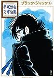 ブラック・ジャック(6) (手塚治虫文庫全集)