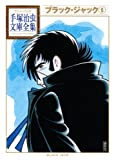 ブラック・ジャック(6) (手塚治虫文庫全集) 画像