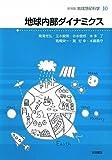 地球内部ダイナミクス (新装版 地球惑星科学 10)