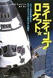 ライディング・ロケット(上) ぶっとび宇宙飛行士、スペースシャトルのすべてを語る