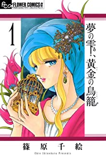 [篠原千絵]の夢の雫、黄金の鳥籠(1) (フラワーコミックスα)