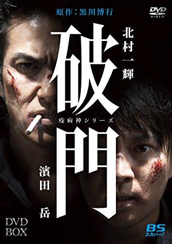 破門(疫病神シリーズ) DVD-BOX -