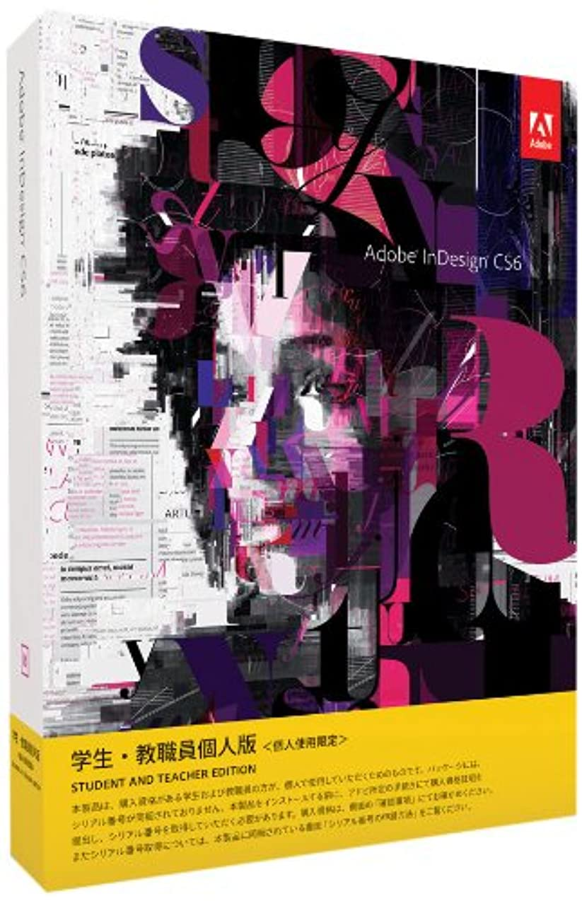 顎消化器切る学生?教職員個人版 Adobe InDesign CS6 Windows版 (要シリアル番号申請)
