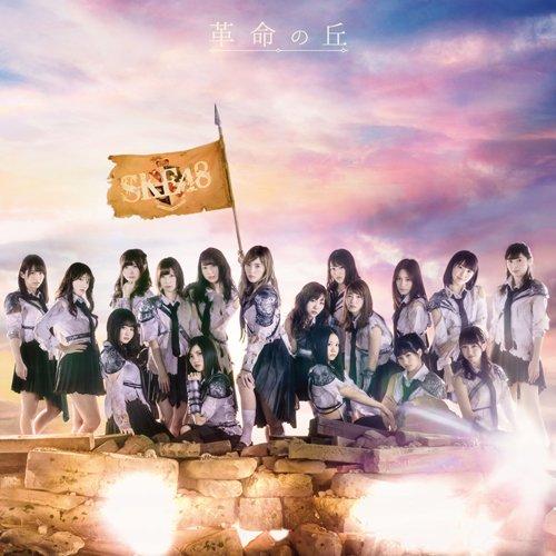 2nd Album 革命の丘 (2CD)(劇場盤)