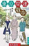ホラー シルキー 東京開運散歩 story01 (Love Silky)