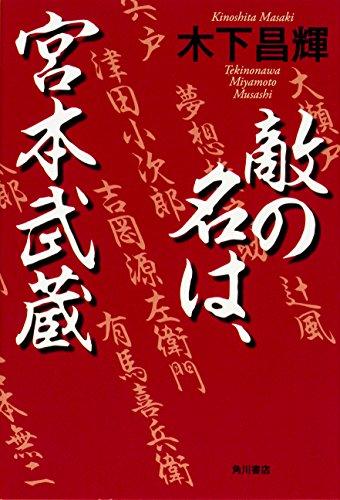 敵の名は、宮本武蔵の詳細を見る
