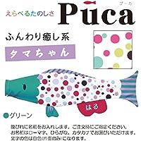 [徳永]室内用[鯉のぼり]えらべるたのしさ[puca]プーカ[タマちゃん]グリーン(L)[1m][日本の伝統文化][こいのぼり]