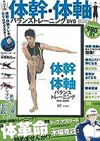 体幹・体軸バランストレーニングDVD BOOK (宝島社DVD BOOKシリーズ)