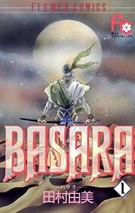 BASARA 1巻 表紙画像