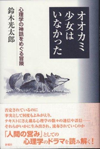 オオカミ少女はいなかった 心理学の神話をめぐる冒険の詳細を見る