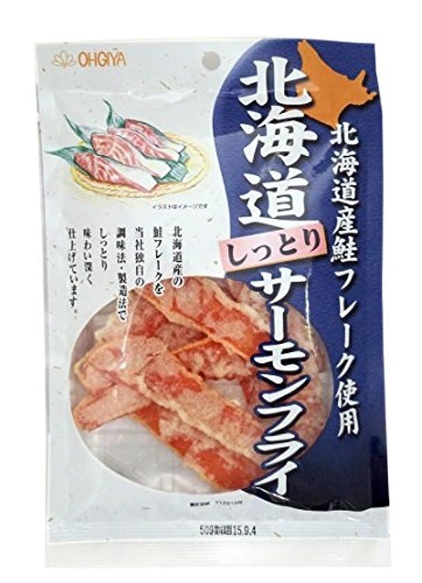 安心させる慢なつかいます扇屋食品 北海道しっとりサーモンフライ 50g×5袋