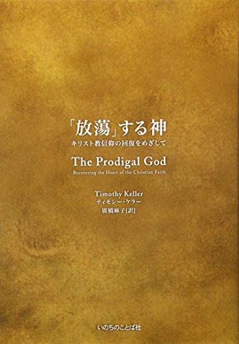 「放蕩」する神—キリスト教信仰の回復をめざして