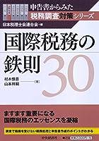 国際税務の鉄則30 (申告書からみた税務調査対策シリーズ)