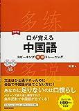 CD2枚付 改訂版 口が覚える中国語 スピーキング体得トレーニング 画像