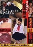 渋谷書店Masters/白い綿パン 補習授業 [DVD]