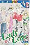 Lady love / 小野 弥夢 のシリーズ情報を見る