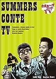 さまぁ~ずコントTV[DVD]