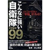 こんなに強い自衛隊 その秘密99―日本には世界屈指の「軍隊」がある!!