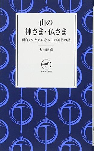 山の神さま・仏さま 面白くてためになる山の神仏の話 (ヤマケイ新書)