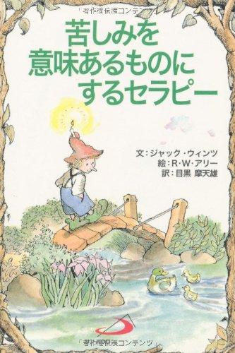 苦しみを意味あるものにするセラピー (Elfーhelp books) (Elf-Help books)