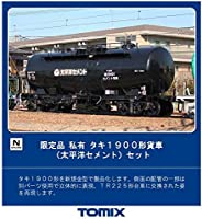 TOMIX Nゲージ 限定 タキ1900形貨車 太平洋セメント セット 10両 97926 鉄道模型 貨車