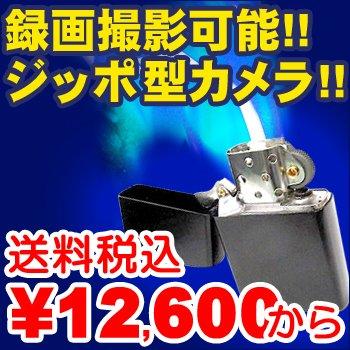 【小型カメラ 盗撮厳禁】MD-S6821A ライター型ビデオカメラ 8GB