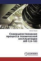 Совершенствование процесса технической эксплуатации АН-124-100