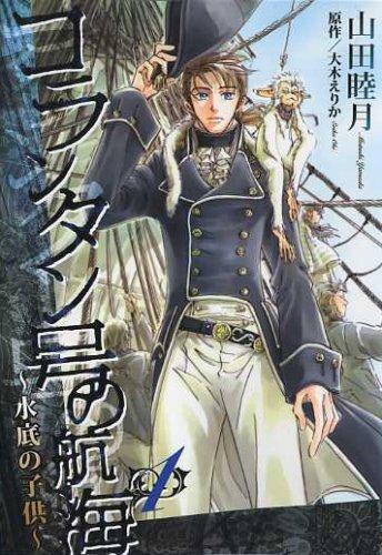 コランタン号の航海 ─ 水底の子供 (1) (ウィングス・コミックス)の詳細を見る