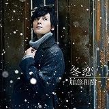 冬恋(初回限定盤)(DVD付)