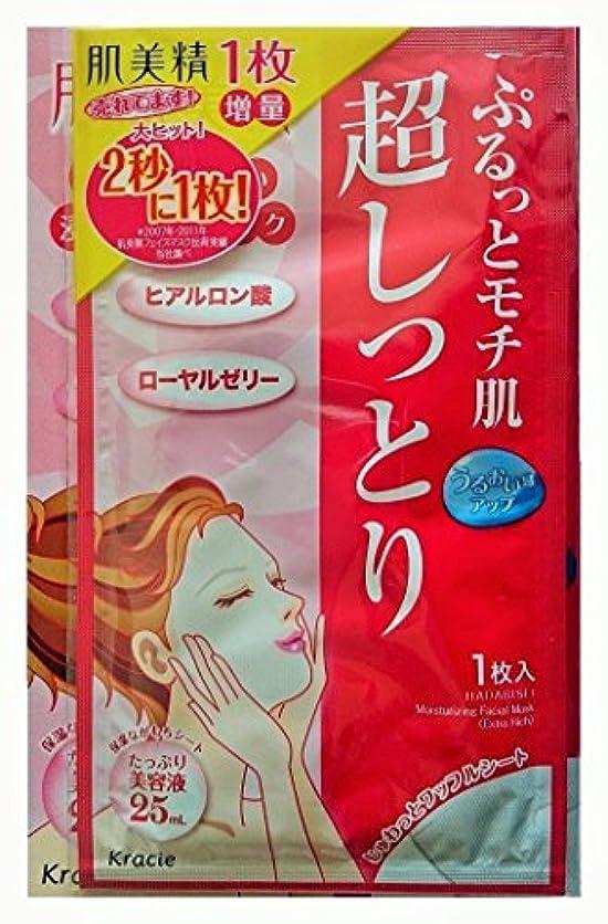 やがて寄付する病な肌美精 うるおい浸透マスク (超しっとり) 5枚+限定1枚増量