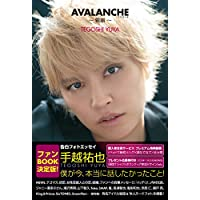 【Amazon.co.jp 限定】AVALANCHE ~雪崩~ Amazon.co.jp限定カバー付き