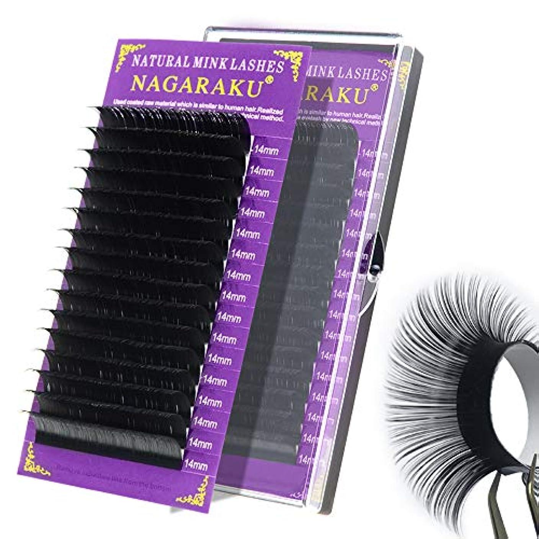 マディソン変位テロリストNAGARAKUミンクMink合成まつげエクステ つけまつげ個人用トレイにシングルサイズ(0.15 C 15mm)