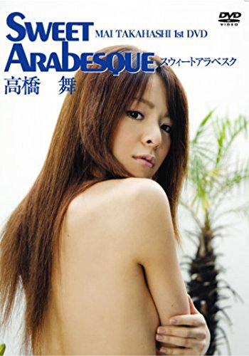 高橋舞 SWEET ARAbESQUE [DVD]