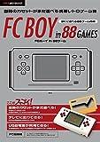ファミコン互換機 FCボーイin 88ゲーム (SAN-EIホビーシリーズ) 三栄書房 9784779630965