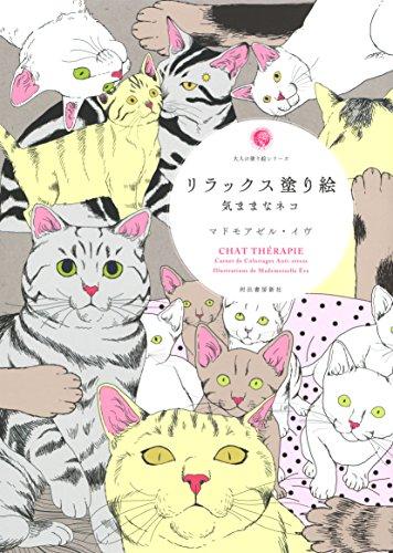 リラックス塗り絵 気ままなネコ (大人の塗り絵シリーズ)